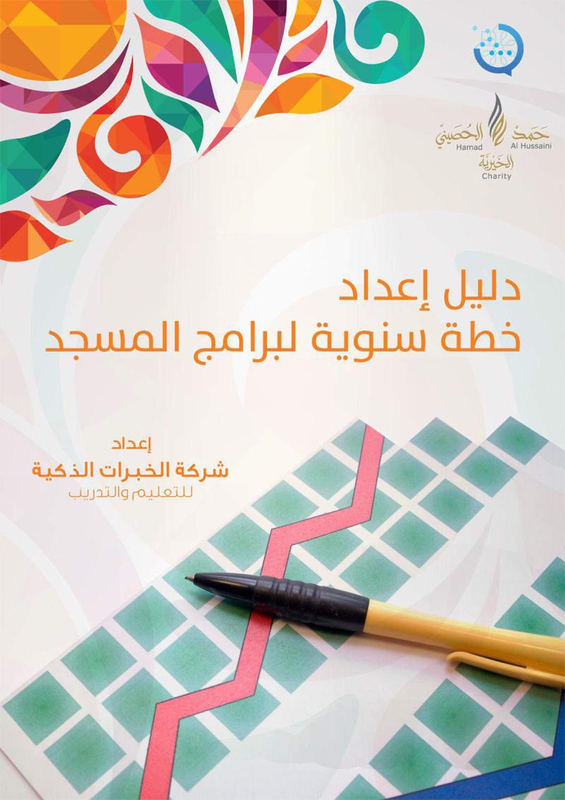 دليل إعداد خطة سنوية لبرامج المسجد