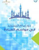 دور إمام المسجد في مواسم العبادة