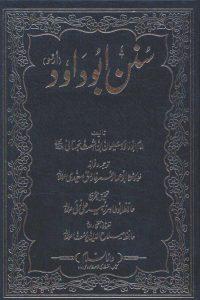 سُنن ابوداود جلد 1-ترجمة سنن أبي داوود باللغة الأردية