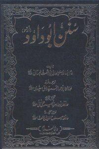 سُنن ابوداود جلد 2-ترجمة سنن أبي داوود باللغة الأردية
