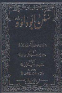 سُنن ابوداود جلد 3- ترجمة سنن أبي داوود باللغة الأردية