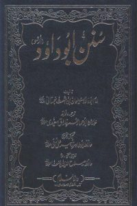 سُنن ابوداود جلد 4- ترجمة سنن أبي داوود باللغة الأردية