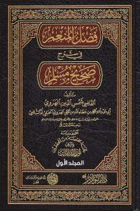 فضل المنعم في شرح صحيح مسلم (المجلد الأول: المقدمة)