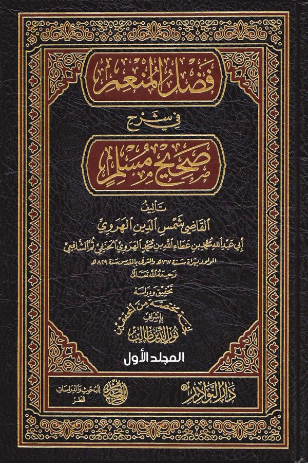 فضل المنعم في شرح صحيح مسلم (المجلد الأول المقدمة)