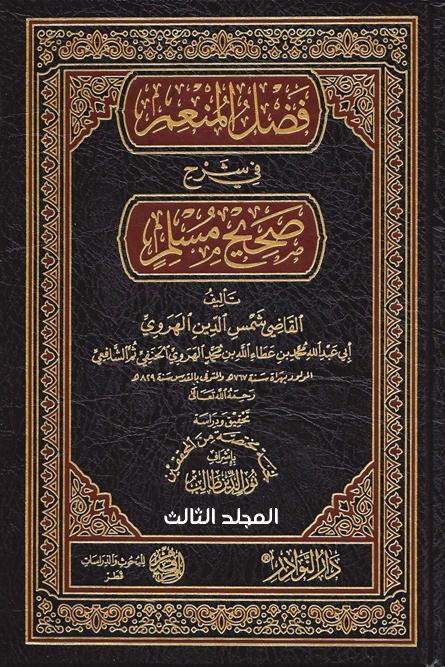 فضل المنعم في شرح صحيح مسلم (المجلد الثالث الايمان - 2)