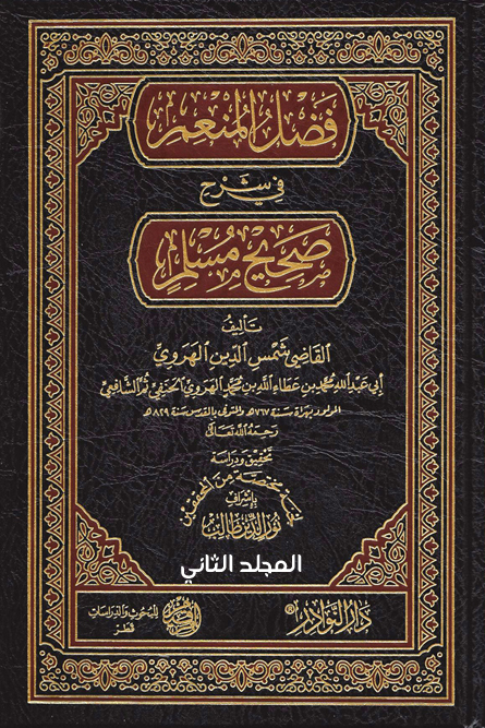 فضل المنعم في شرح صحيح مسلم (المجلد الثاني الإيمان - 1)