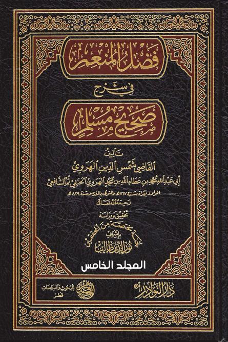 فضل المنعم في شرح صحيح مسلم (المجلد الخامس الايمان - الحيض)