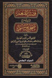 فضل المنعم في شرح صحيح مسلم (المجلد السادس: الحيض – الفهارس )