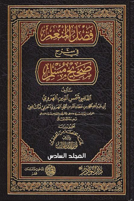 فضل المنعم في شرح صحيح مسلم (المجلد السادس الحيض - الفهارس)