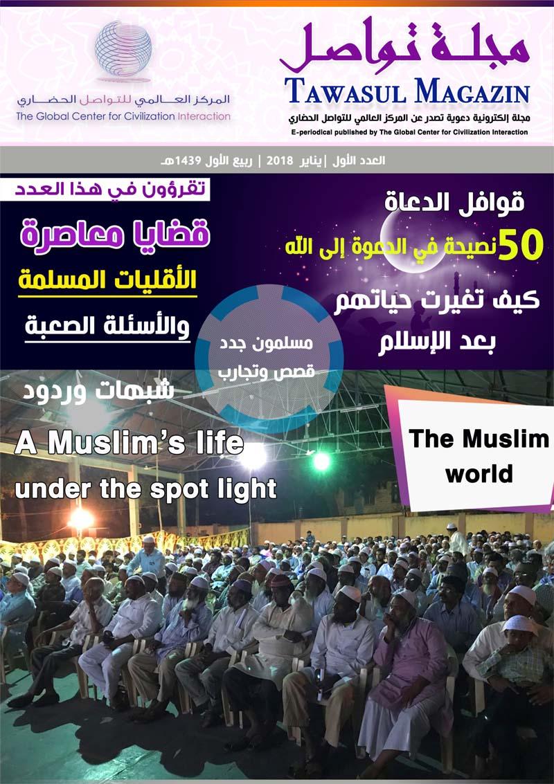 مجلة تواصل (العدد الأول)