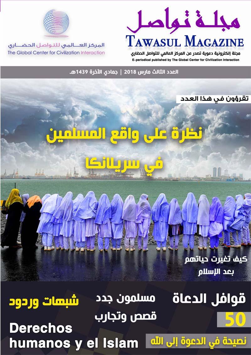 مجلة تواصل (العدد الثالث)