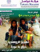 مجلة تواصل (العدد الثاني)