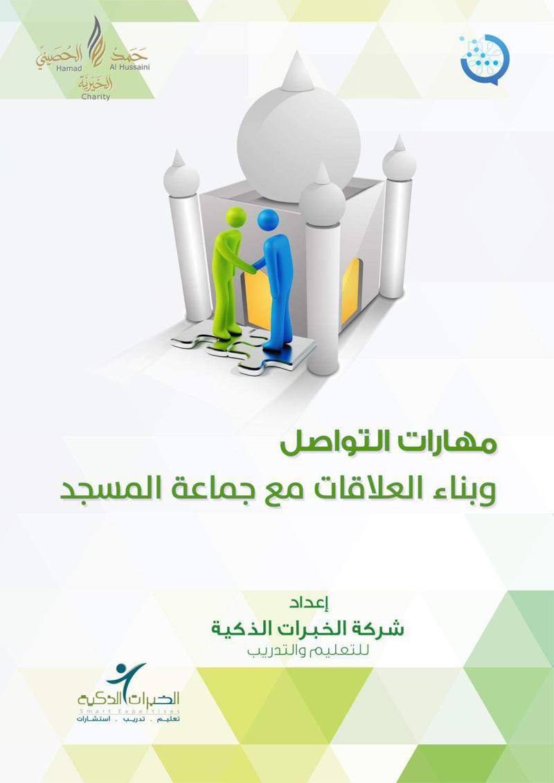 مهارات التواصل وبناء العلاقات مع جماعة المسجد
