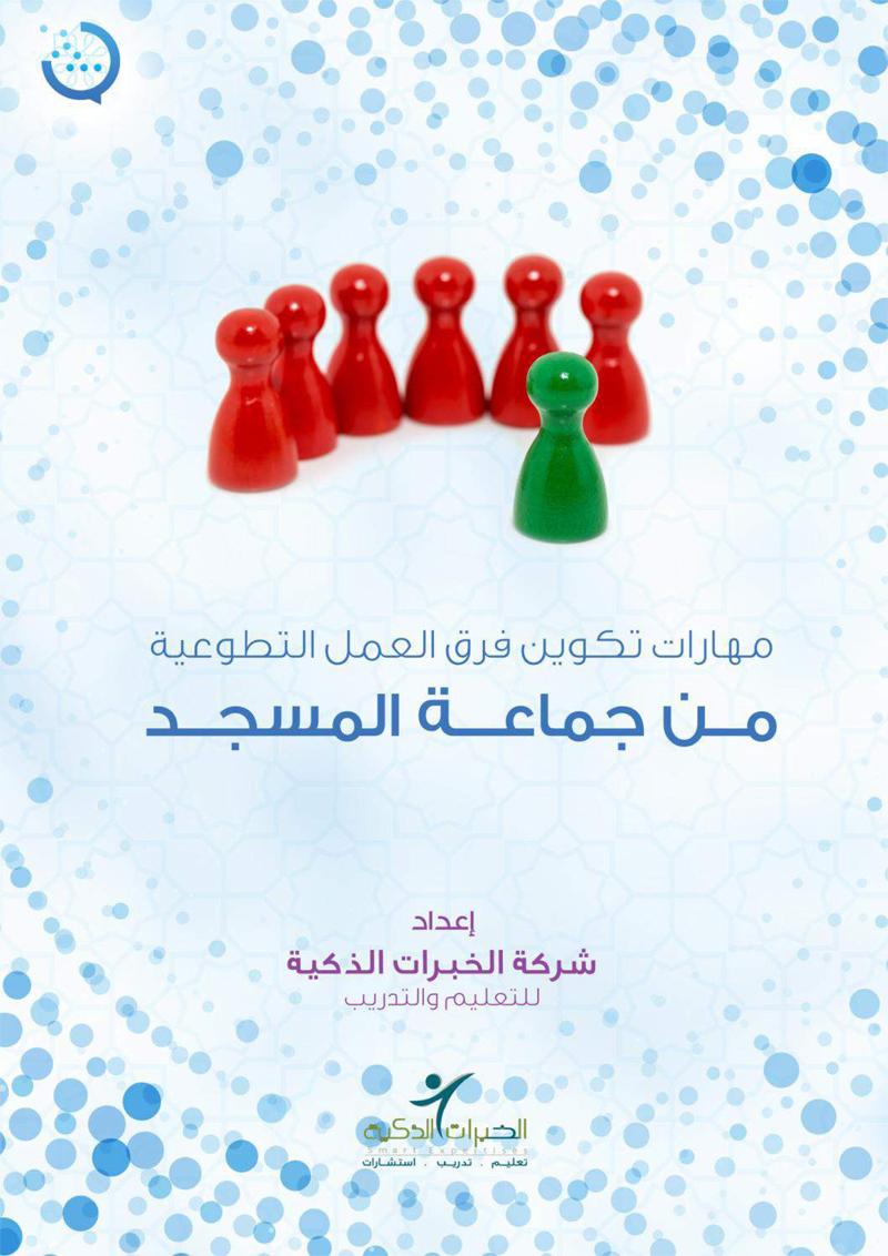مهارات تكوين فرق العمل التطوعية من جماعة المسجد