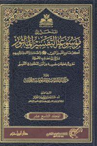 موسوعة التفسير المأثور (المجلد التاسع عشر)