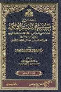 موسوعة التفسير المأثور (المجلد العاشر)