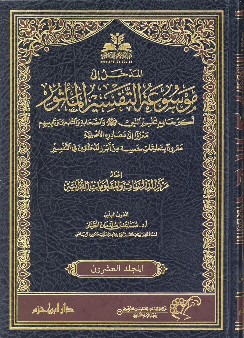 موسوعة التفسير المأثور (المجلد العشرون)