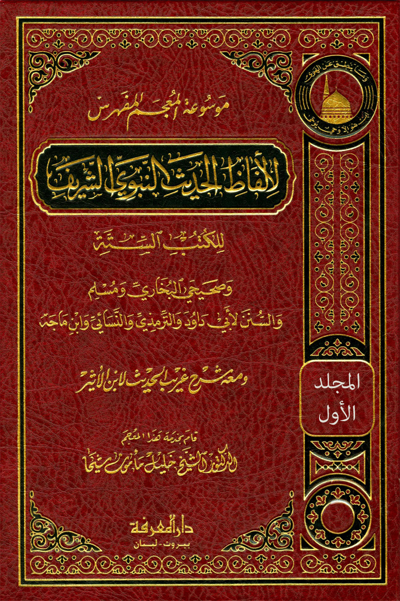 موسوعة المعجم المفهرس لألفاظ الحديث النبوي الشريف للكتب الستة (المجلد الأول ءاتنا - إحداكن)