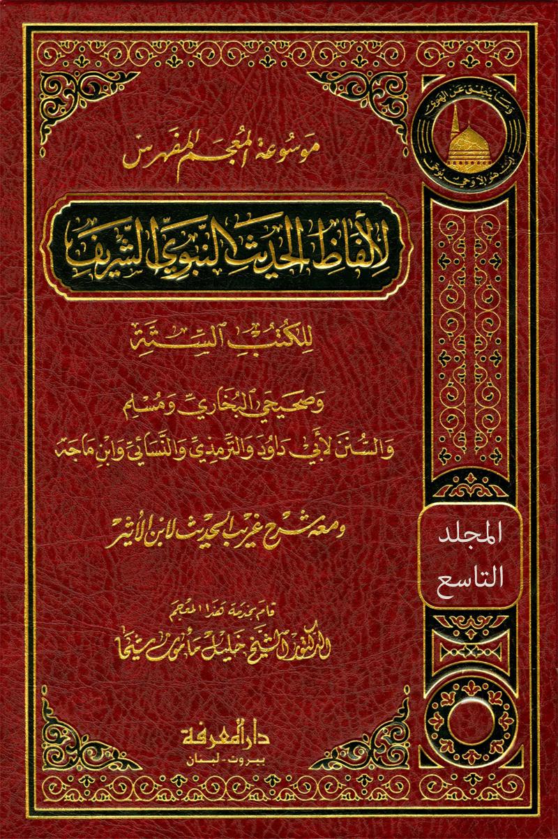 موسوعة المعجم المفهرس لألفاظ الحديث النبوي الشريف للكتب الستة (المجلد التاسع: حمدك - ديوث)
