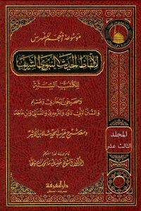 موسوعة المعجم المفهرس لألفاظ الحديث النبوي الشريف للكتب الستة (المجلد الثالث عشر: صدقته – عذبت)