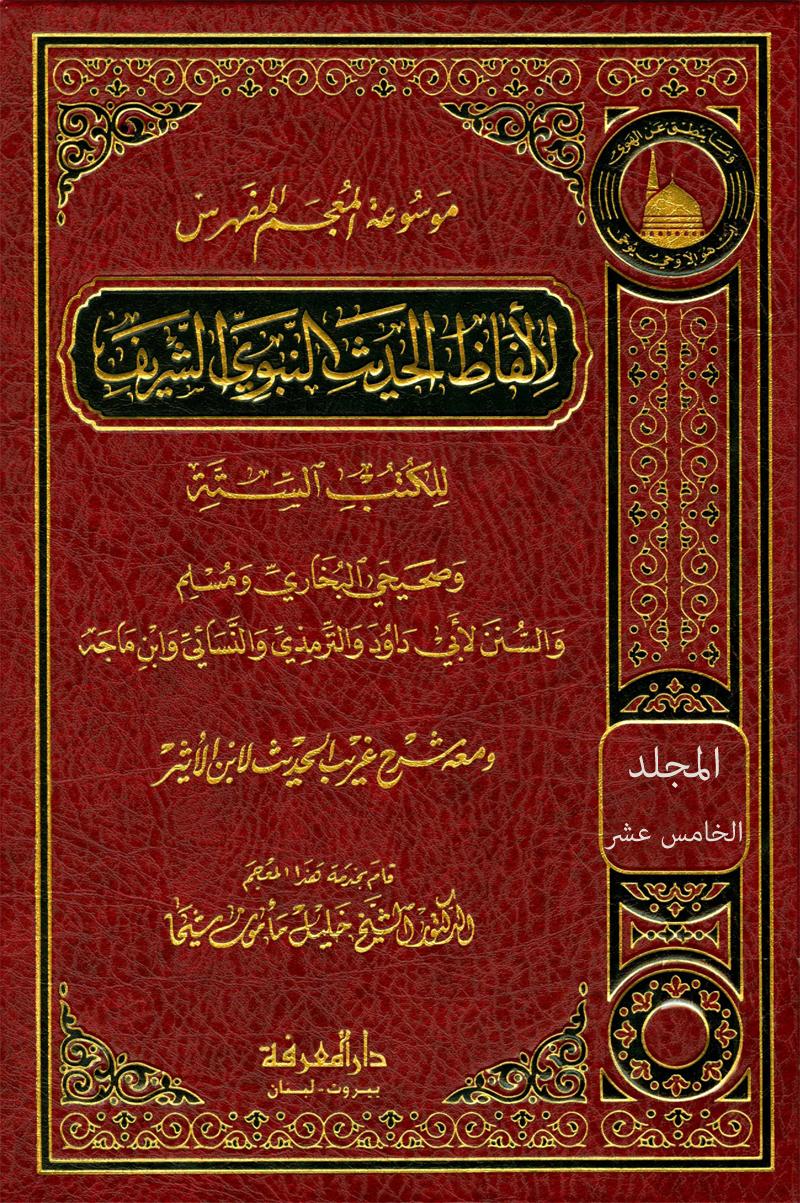 موسوعة المعجم المفهرس لألفاظ الحديث النبوي الشريف للكتب الستة (المجلد الخامس عشر: فرضت – قيئه)