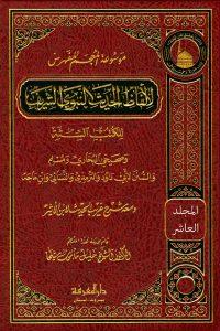 موسوعة المعجم المفهرس لألفاظ الحديث النبوي الشريف للكتب الستة (المجلد العاشر: ذاب – رفعوا)