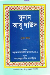 সুনানেআবু দাউদ পিডিএফ 1- (سنن أبي داوود باللغة البنغالية-الجزء الأول)