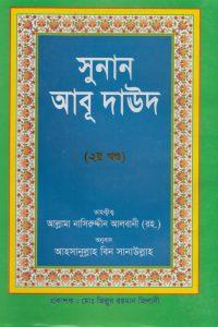 সুনানেআবু দাউদ পিডিএফ 2- (سنن أبي داوود باللغة البنغالية-الجزء الثاني)
