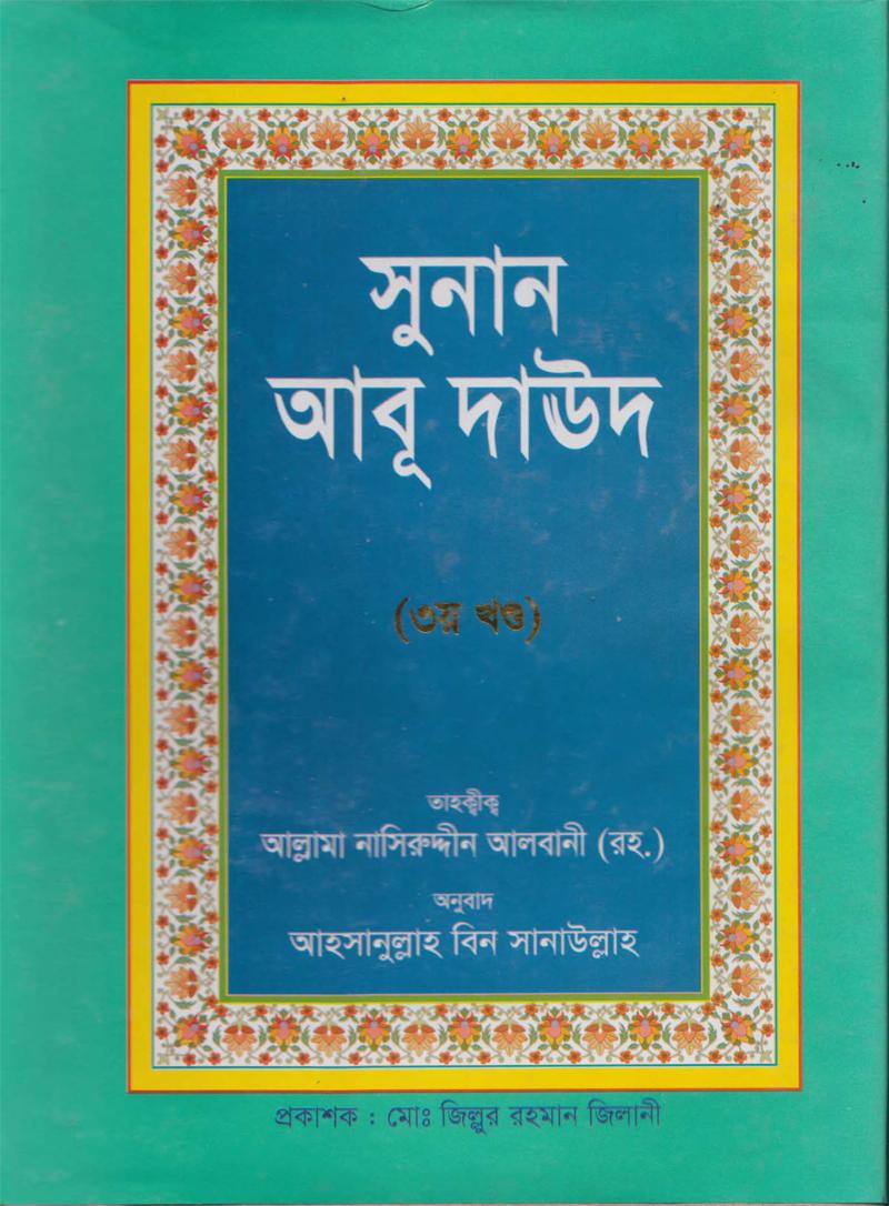 সুনানেআবু দাউদ পিডিএফ 3- (سنن أبي داوود باللغة البنغالية-الجزء الثالث)