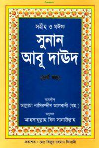 সুনানেআবু দাউদ পিডিএফ 4- (سنن أبي داوود باللغة البنغالية-الجزء الرابع)