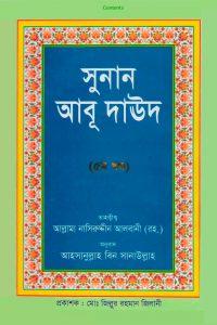 সুনানেআবু দাউদ পিডিএফ(5) ترجمة سنن أبي داوود باللغة البنغالية
