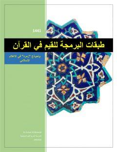 طبقات البرمجة للقيم في القرآن