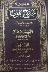 موسوعة شروح الموطأ (الجزء الخامس: الصلاة في رمضان – قصر الصلاة في السفر)