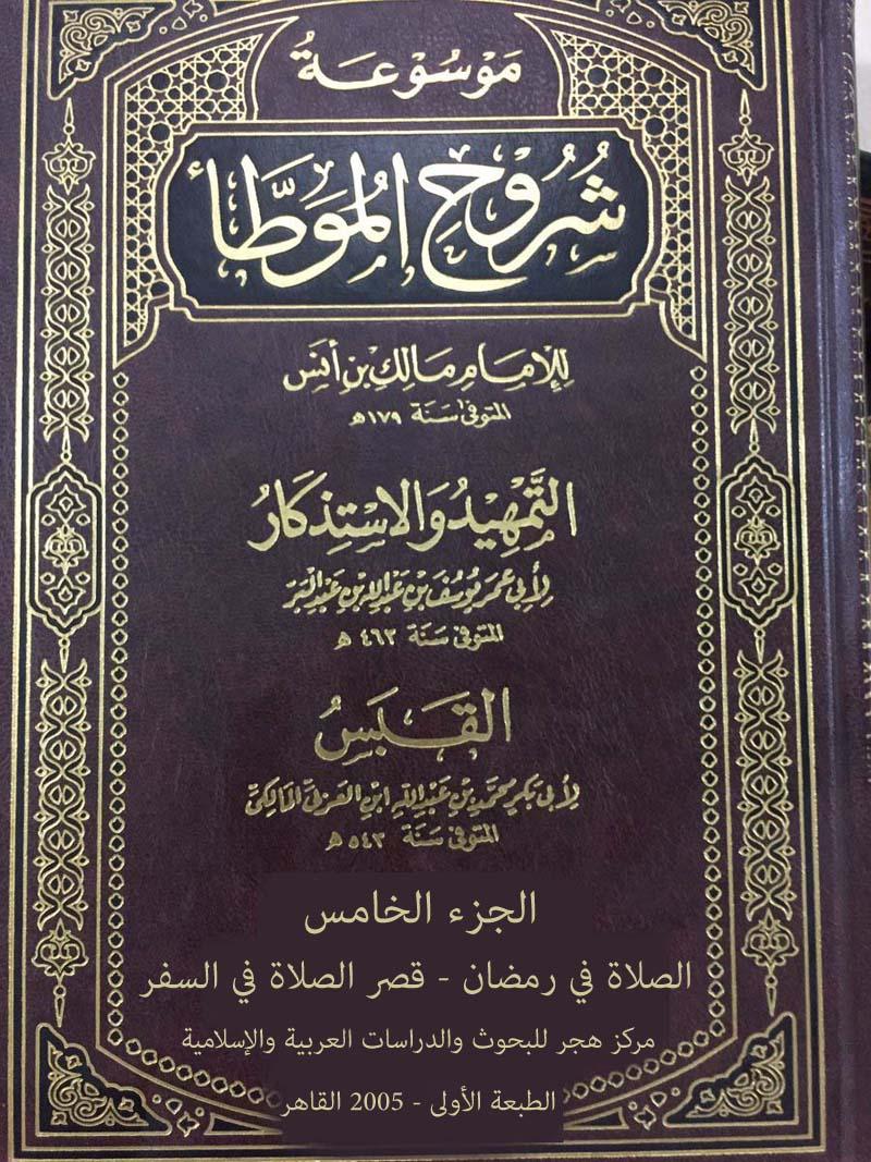 موسوعة شروح الموطأ (الجزء الخامس: الصلاة في رمضان - قصر الصلاة في السفر)