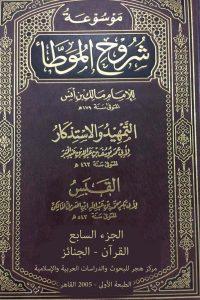 موسوعة شروح الموطأ (الجزء السابع: القرآن – الجنائز)