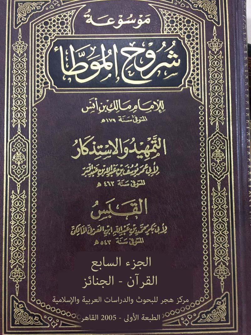 موسوعة شروح الموطأ (الجزء السابع: القرآن - الجنائز)