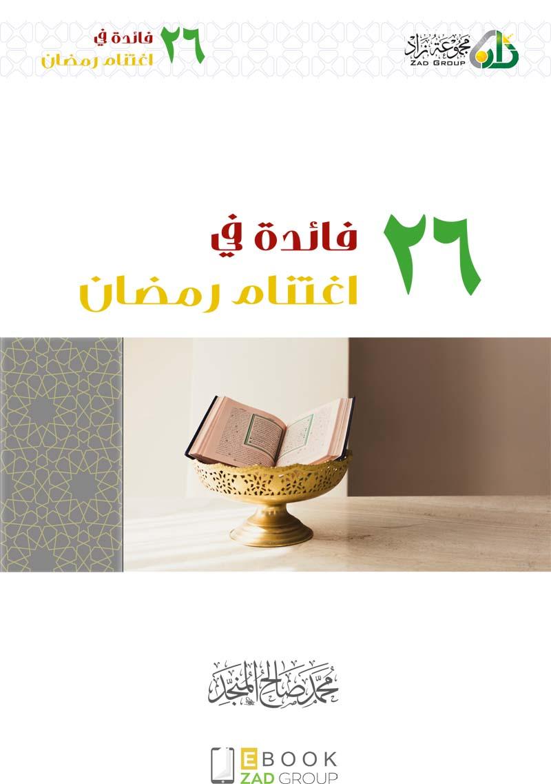 ٢٦ فائدة في اغتنام رمضان