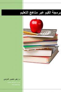 برمجة القيم عبر مناهج التعليم