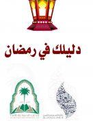 دليلك في رمضان