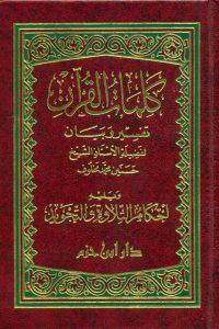 كلمات القرآن تفسير وبيان