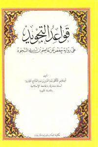 قواعد التجويد على رواية حفص عن عاصم بن أبي النجود