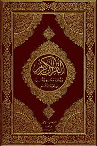 القرآن الكريم وترجمة معانيه إلى لغة البشتو
