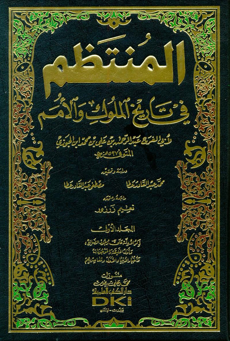 المنتظم في تاريخ الملوك والأمم (المجلد الأول)