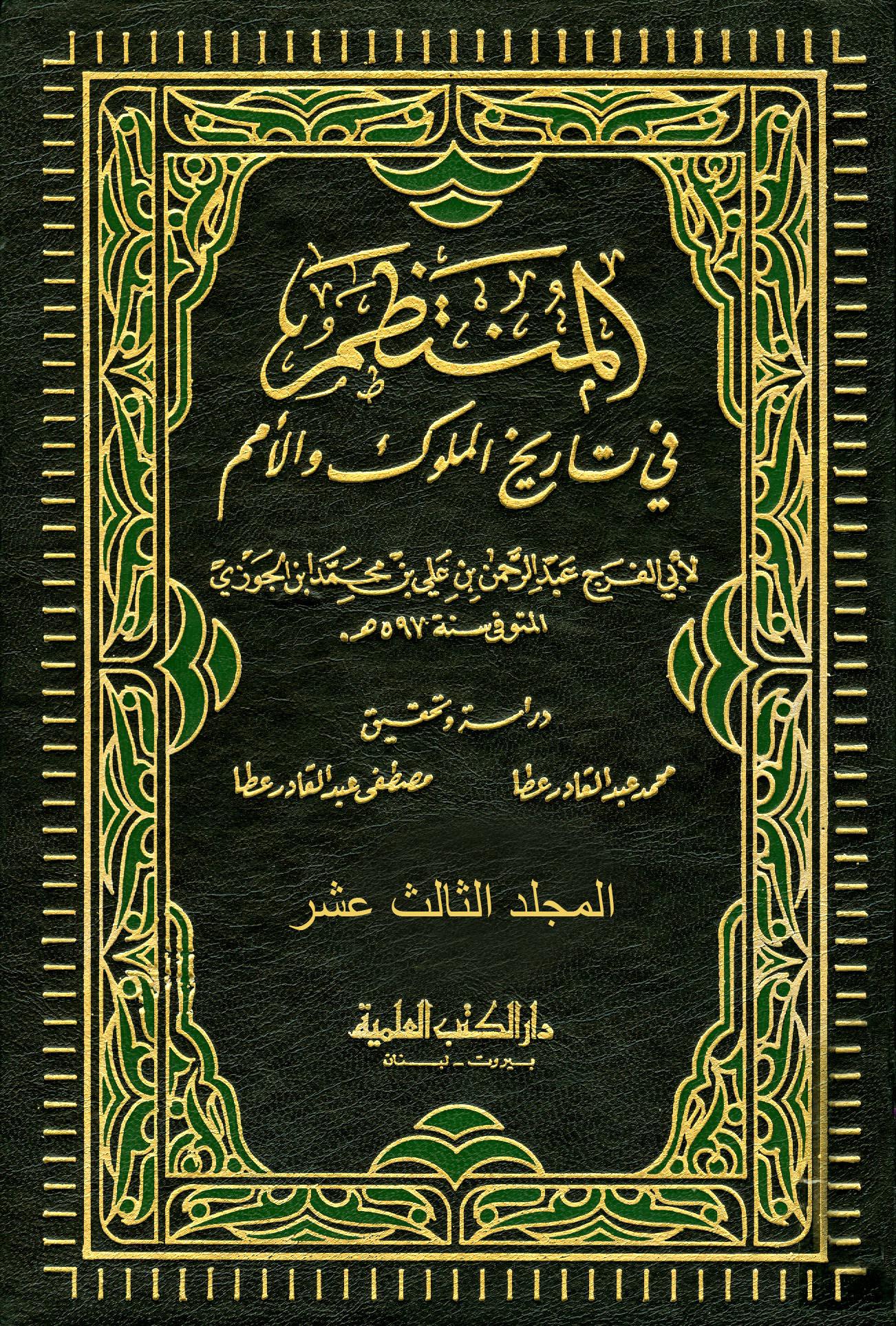 المنتظم في تاريخ الملوك والأمم - م 13 (تابع 289 هـ - 329 هـ)