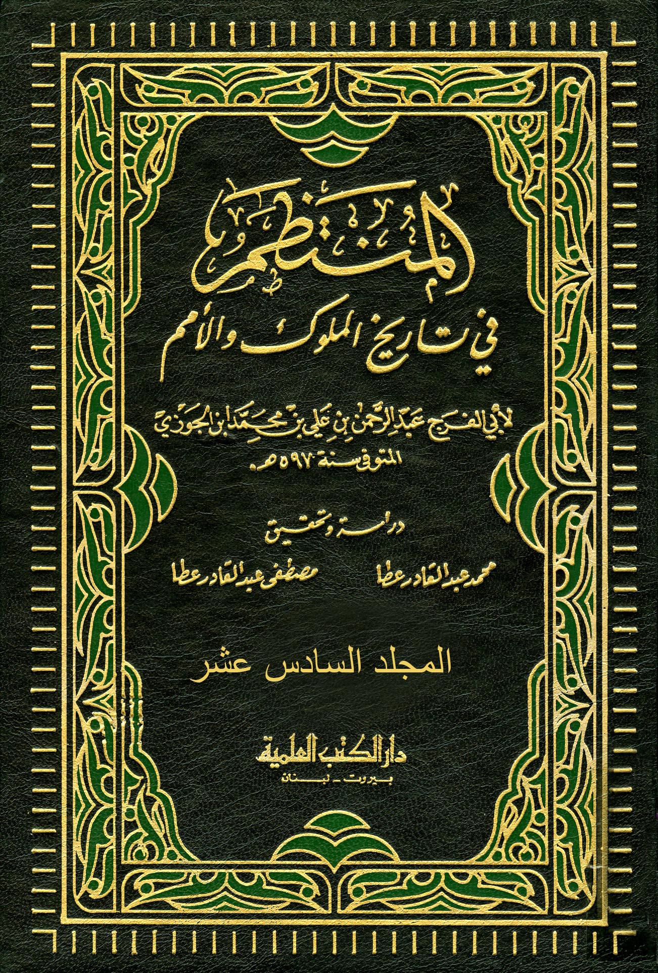 المنتظم في تاريخ الملوك والأمم - م 16 (448 هـ - 485 هـ)