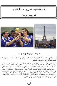المواطنة (مسلم .. وأحب فرنسا)
