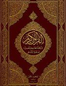 Translation of the Quran in Pashto