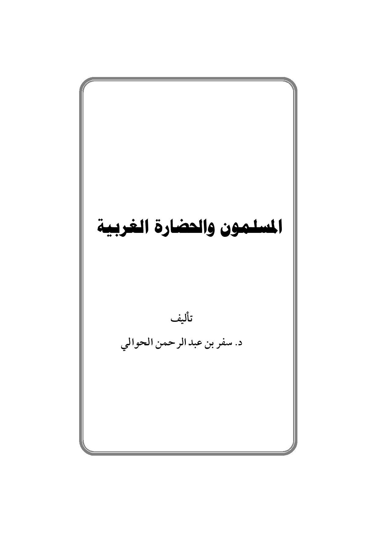 المسلمون والحضارة الغربية