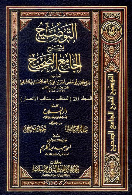 التوضيح لشرح الجامع الصحيح - م 20 (المناقب - مناقب الأنصار)