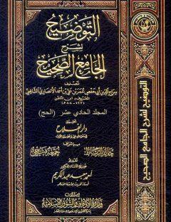 التوضيح لشرح الجامع الصحيح – م11 (الحج)